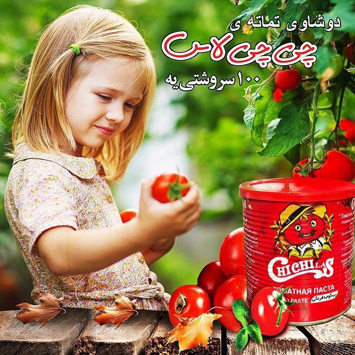 رب گوجه فرنگی چی چی لاس با بسته بندی قوطی