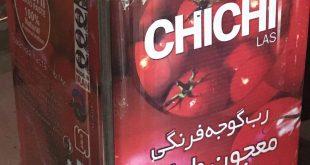 رب گوجه فرنگی حلبی با کیفیت عالی