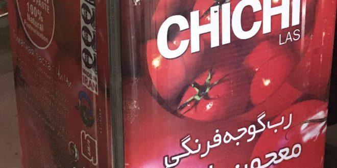 رب گوجه حلبی صادراتی چی چی لاس