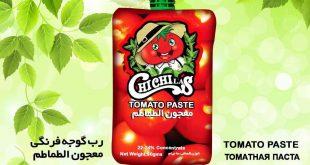 فروش رب گوجه پاکتی عمده